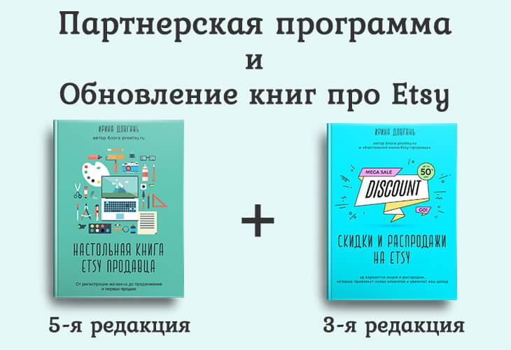 Партнёрская программа рукоделие и Обновление книг про Etsy