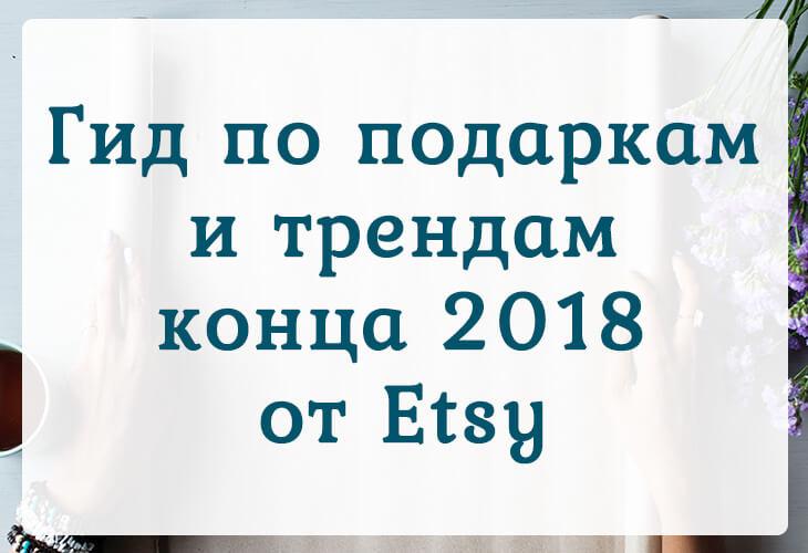 Гид по подаркам и трендам конца 2018 от Etsy