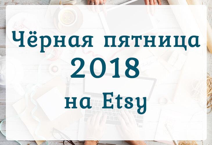Чёрная пятница 2018 на Etsy