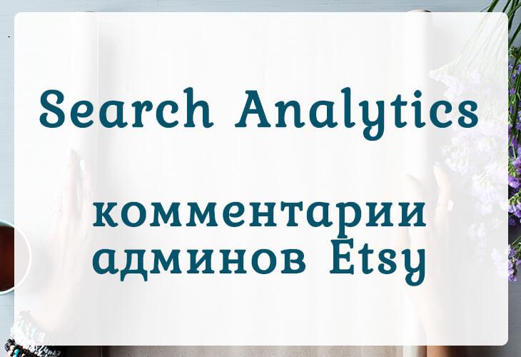 Search Analytics - комментарии админов Etsy