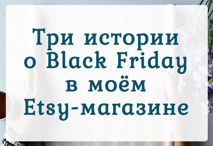 Три истории о Чёрной пятнице в моём Etsy-магазине