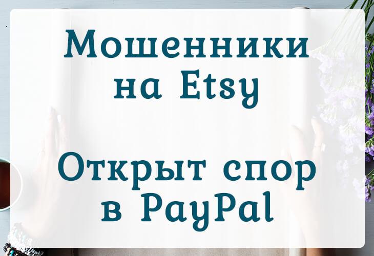 Мошенники на Etsy - открыт спор на PayPal