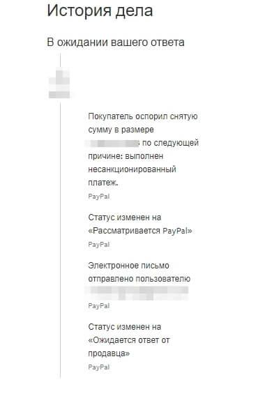 PayPal удержание средств