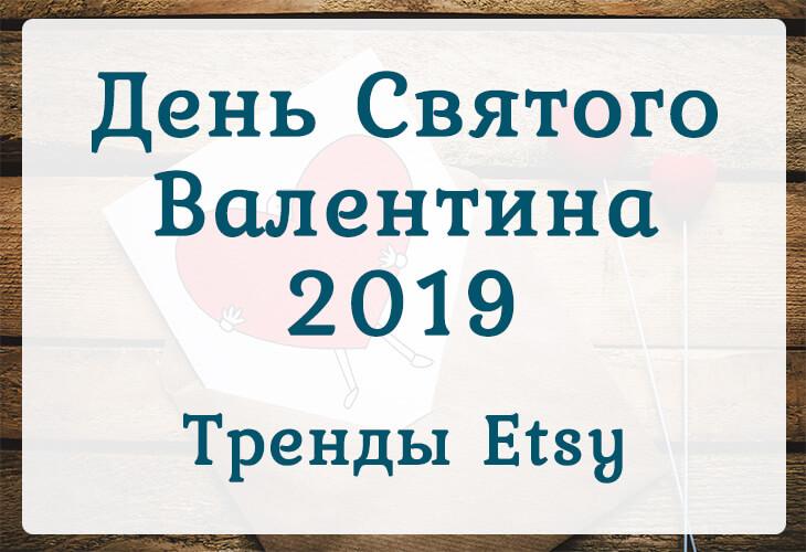 День Святого Валентина 2019 - тренды Etsy