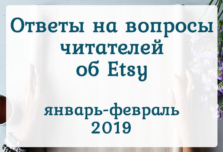 Ответы на вопросы читателей об Etsy (январь-февраль 2019)