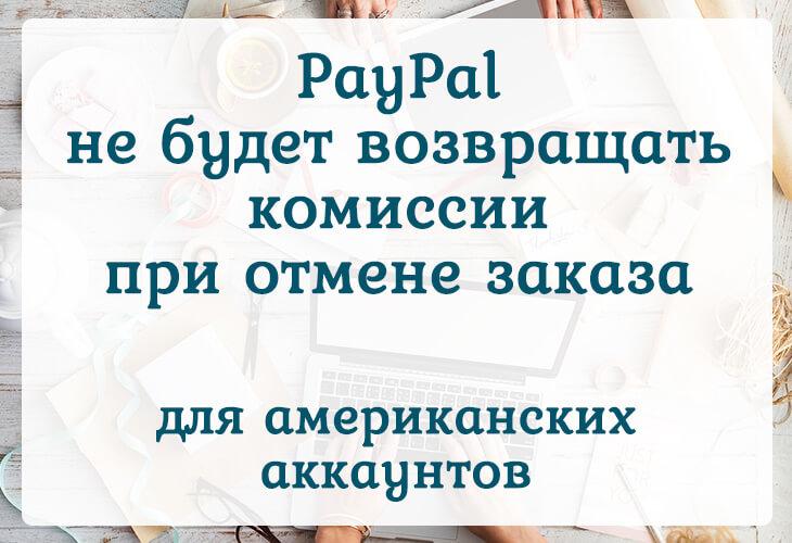 PayPal перестаёт возвращать комиссии для американских аккаунтов
