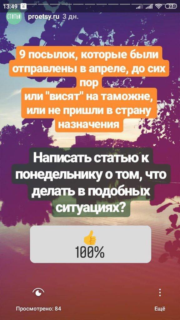 Инстаграм Proetsy - Irina Dovgan и Aleksey Dovgan