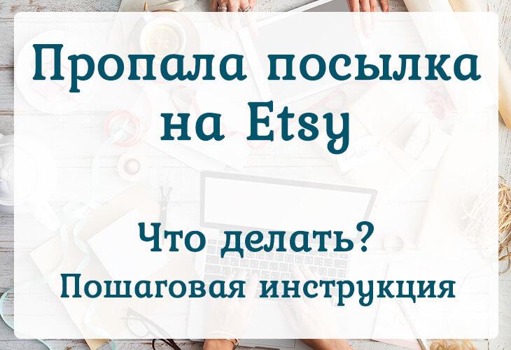 Пропала посылка на Etsy - что делать [пошаговая инструкция]