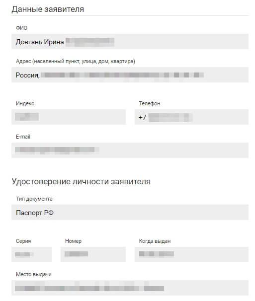 Отправить заявление на розыск Почта России - указать данные заявителя