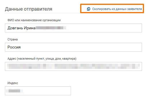 Почта России - заявление на розыск отправления - данные отправителя