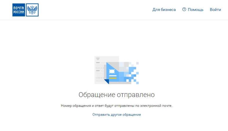 Почта России - заявление на розыск отправления