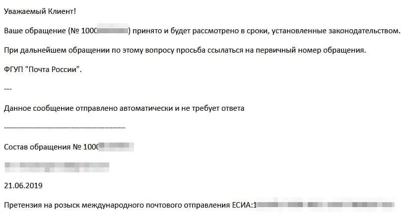 Электронное письмо от почты России о розыске посылки
