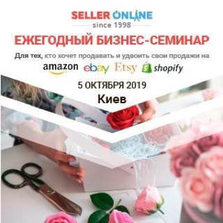 Бизнес-семинар о торговле на Etsy, Ebay, Amazon в Киеве