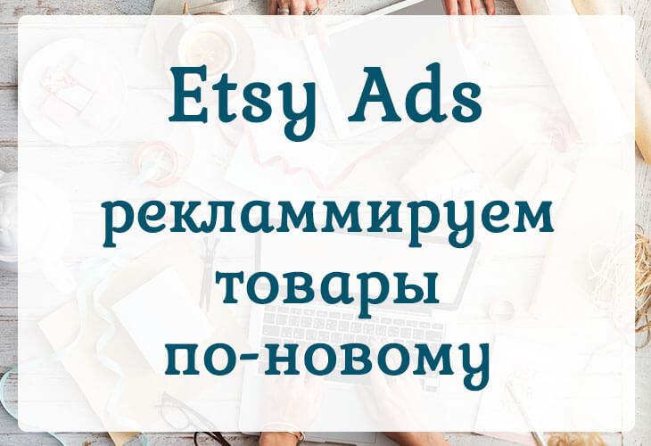 Etsy Ads - рекламируем товары по-новому
