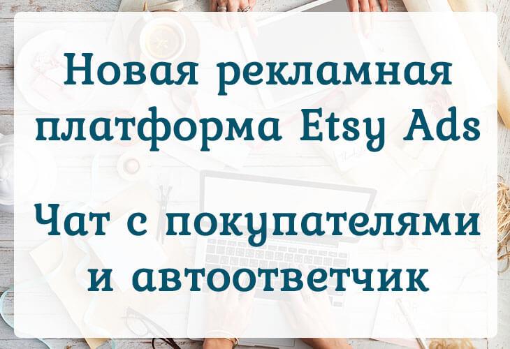 Новая рекламная платформа Etsy Ads, чат с покупателями и автоответчик