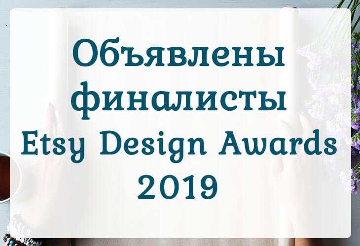 Объявлены финалисты Etsy Design Awards 2019