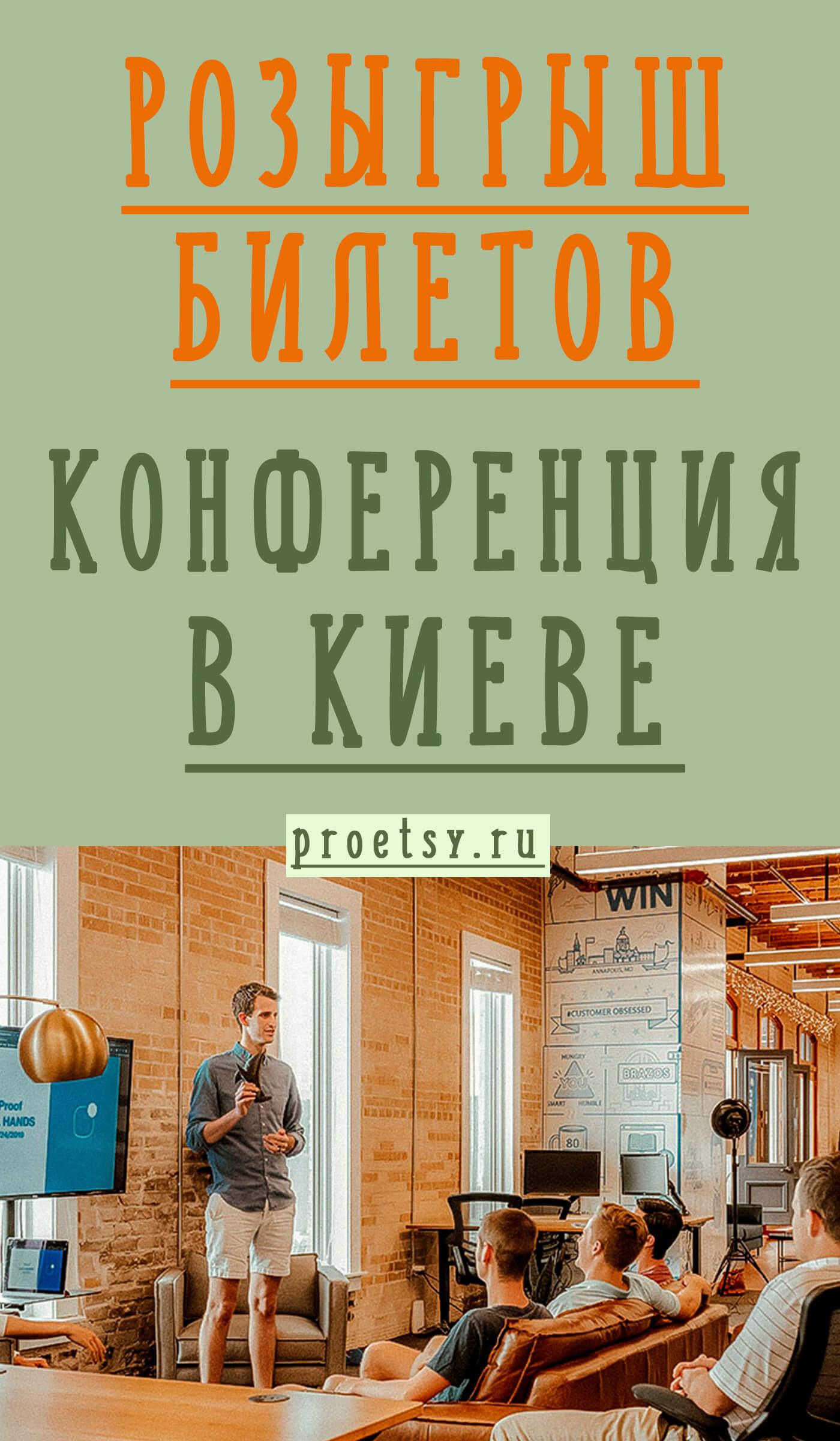 Киев бизнес-семинар Этси Проэтси 5 октября