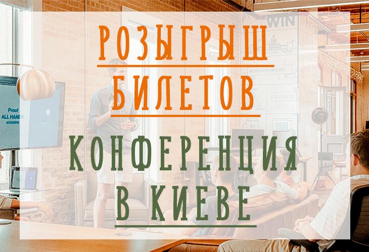 Конференция по Etsy Киев 5 октября Проэтси