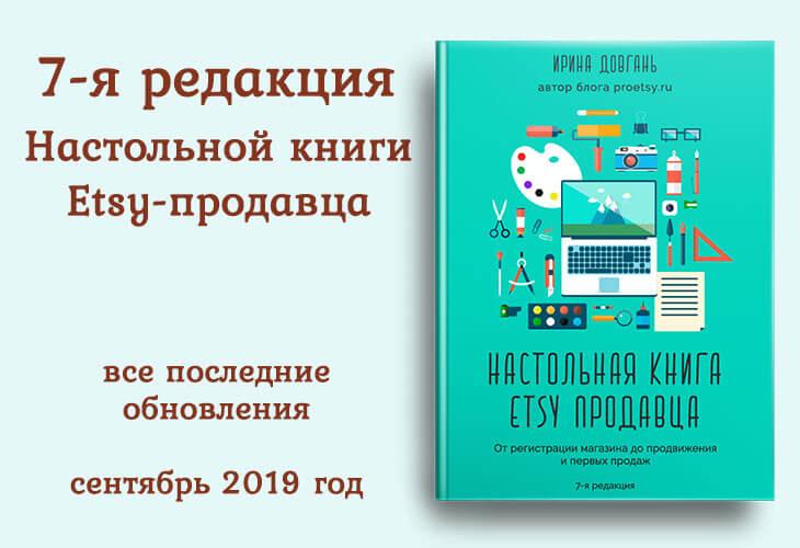 7-я редакция Настольной книги Etsy-продавца (сентябрь 2019)