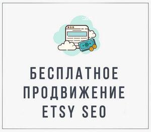 Бесплатное продвижение на Etsy - курс Etsy SEO