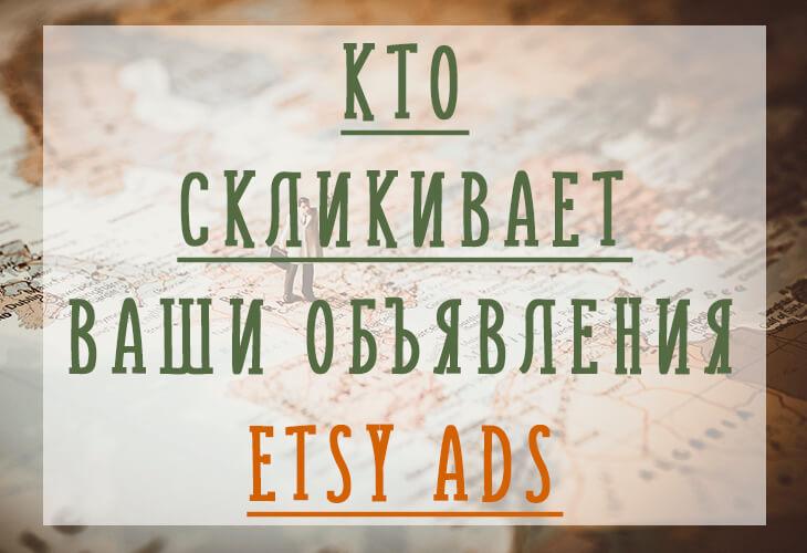 Кто скликивает объявления и бюджет Etsy Ads