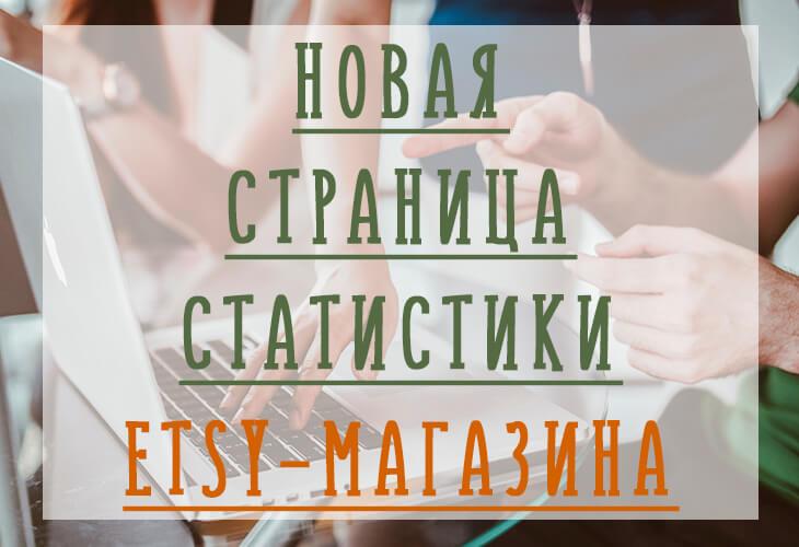 Новая страница статистики Etsy-магазина