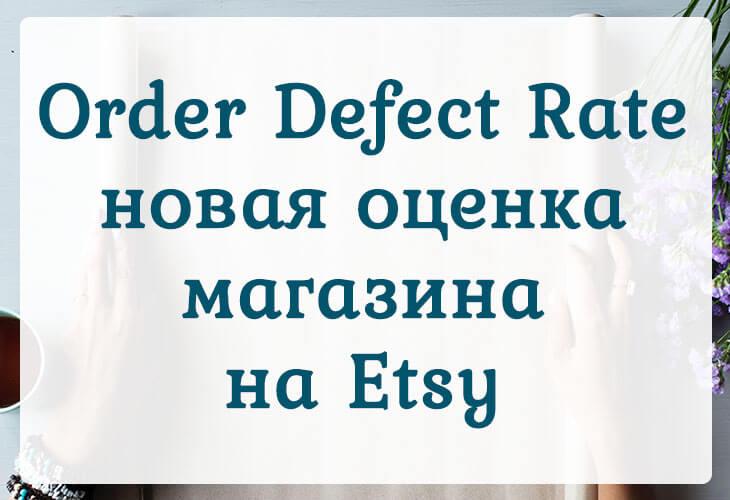 Order Defect Rate на Etsy - новая оценка магазина