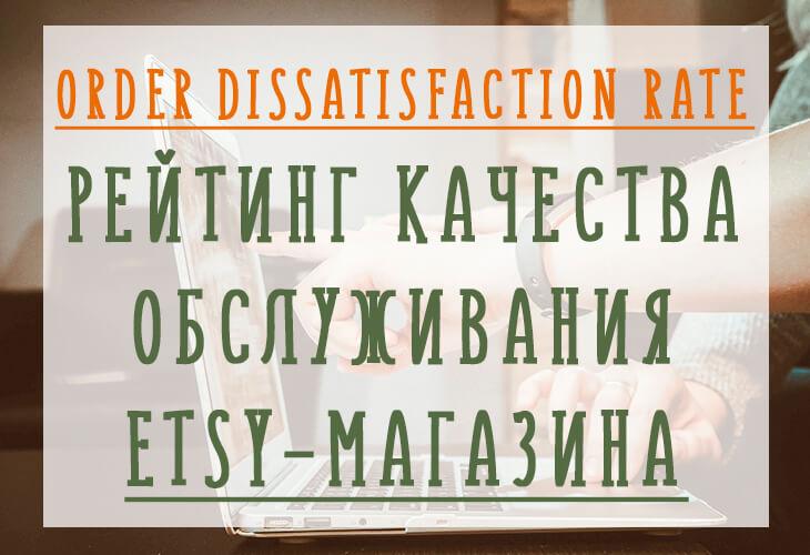 Order Dissatisfaction Rate - рейтинг качества обслуживания Etsy-магазина