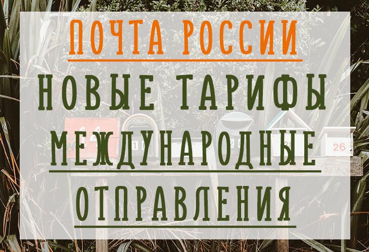 Почта России повысила тарифы на международные посылки, мелкие пакеты и EMS в 2019-2020 гг