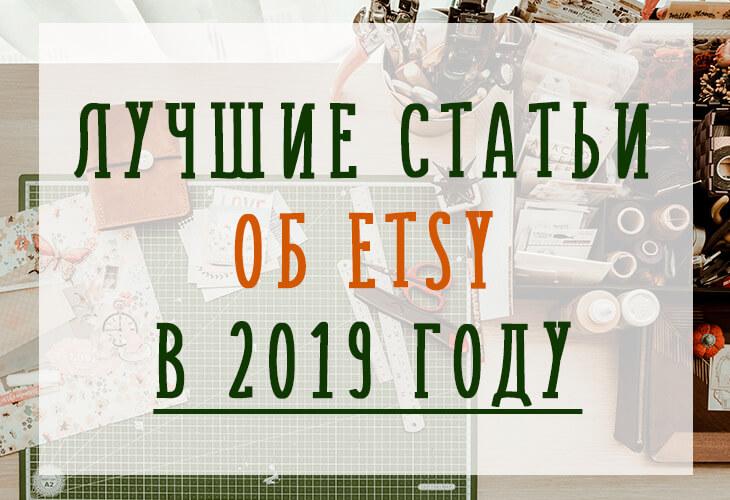 Лучшие статьи 2019 года об Etsy на ПроЭтси