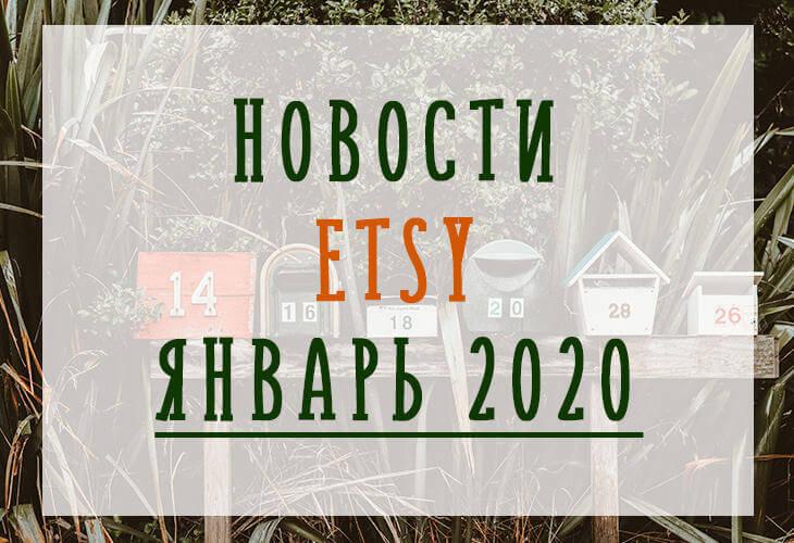 Новости Etsy январь 2020