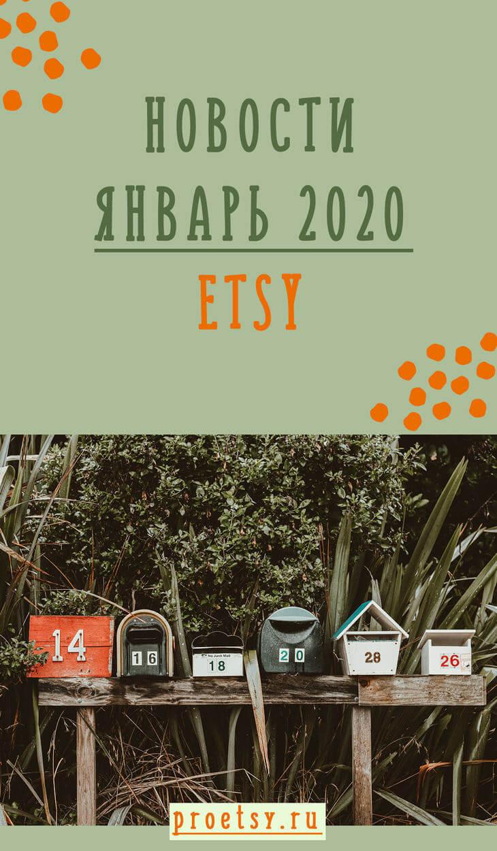 Новости Etsy за январь 2020
