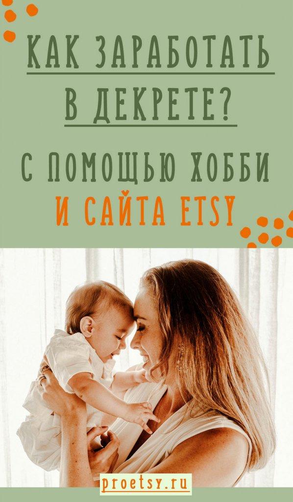 пост знакомства мамочки в декрете