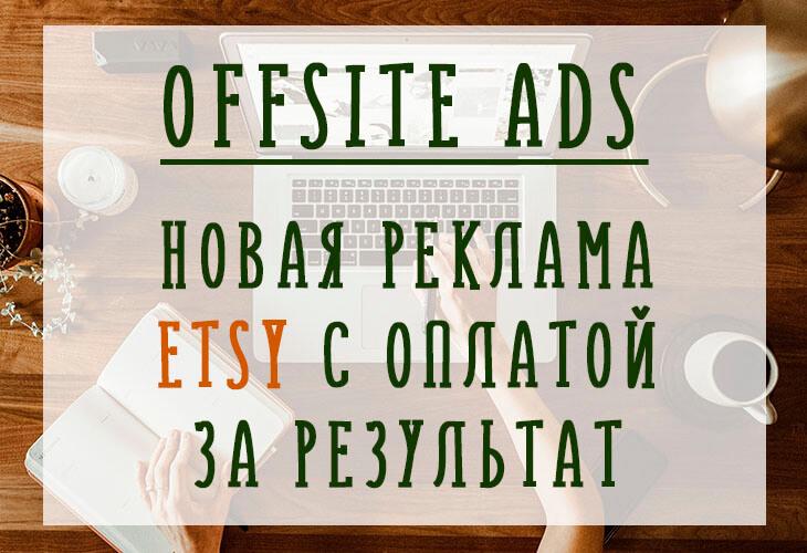 Offsite Ads - новая реклама на Etsy с оплатой за результат