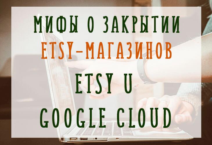 Почему Etsy закрывают магазины, Etsy U инструкторы и Google Cloud