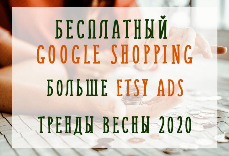 Бесплатный Google Shopping - Больше рекламы Etsy Ads - Тренды весны 2020