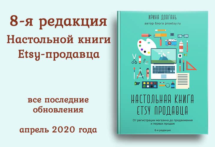 Вышла 8-я редакция Настольной книги Etsy-продавца