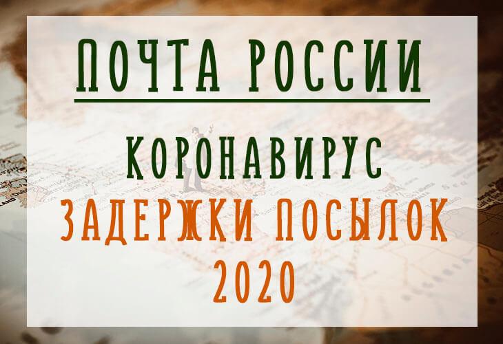 Почта России - задержка посылок из-за коронавируса 2020