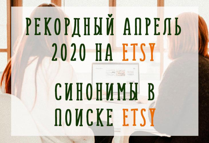 Рекордный апрель на Etsy, синонимы в поиске