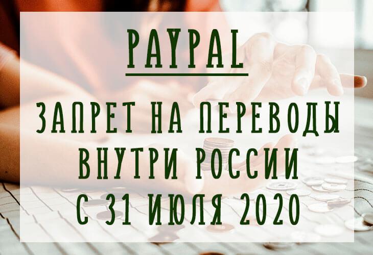 PayPal в России - запрет на переводы внутри России с 31 июля 2020 года