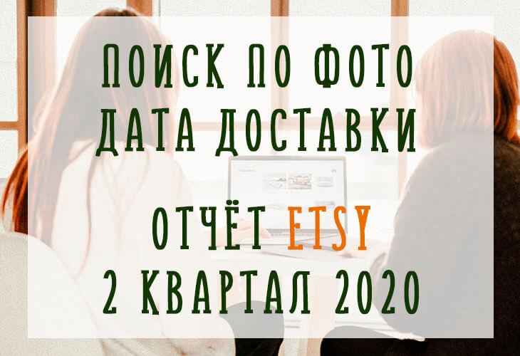 Больше персонализации и точные даты доставки - отчёт Etsy за 2 квартал 2020 года