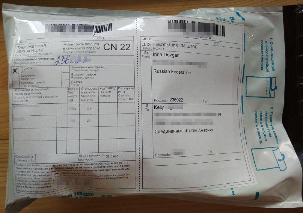 Адресный бланк предзаполненной посылки