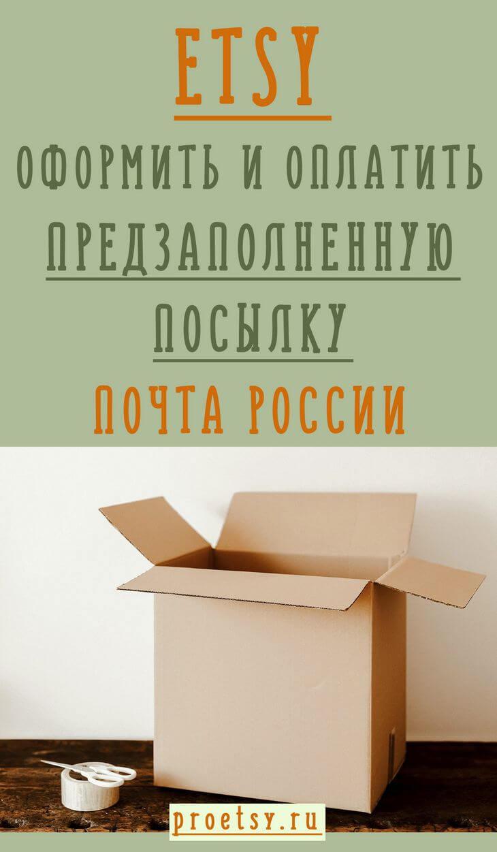 Как оформить и оплатить предзаполненную посылку Почта России