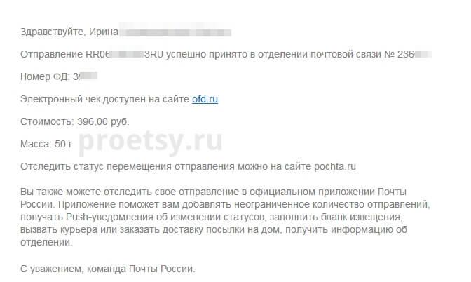 Как оформитт отправление посвлки через приложение почта россии