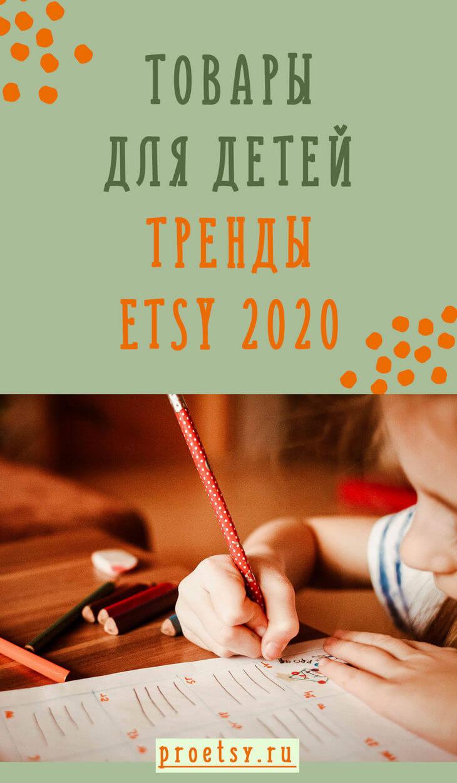 Товары для детей - Etsy тренды 2020