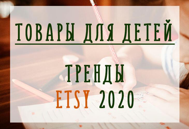 Товары для детей - тренды Etsy 2020