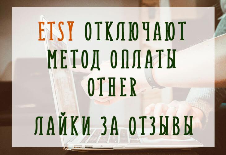 Etsy отключают метод оплаты Other и вводят лайки за отзывы