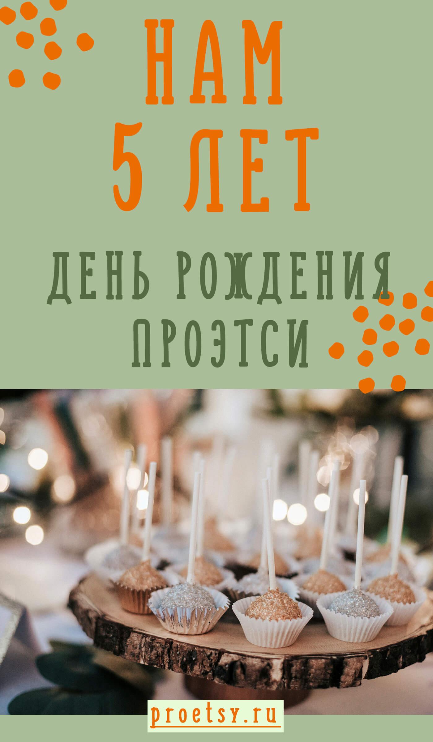 5 лет блогу ПроЭтси