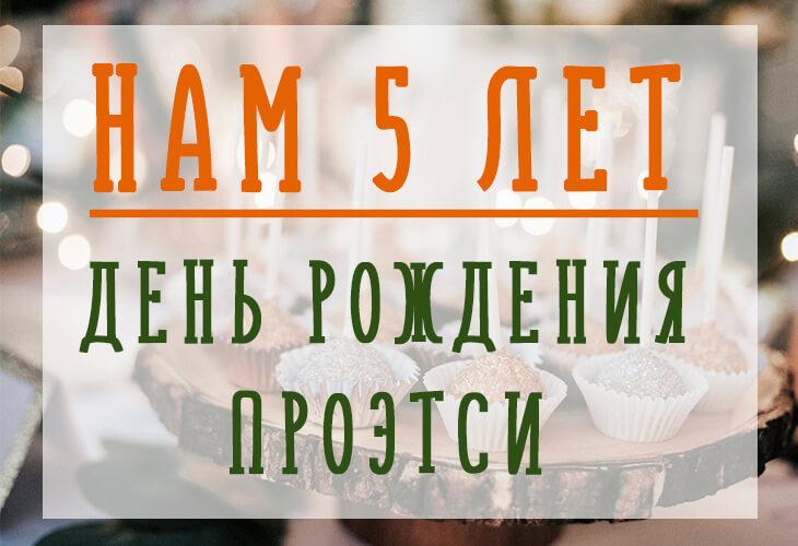 Блогу ПроЭтси 5 лет
