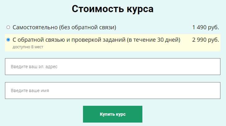 """Оплатить курс """"Улучшайзер Etsy-магазина"""" от ПроЭтси"""